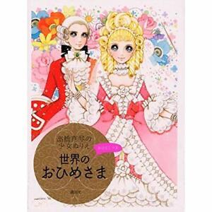 Princess-girl-Coloring-world-of-Makoto-Takahashi-2006-4062136767