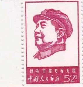 Cina-francobolli-01-07-1967-W4-Presidente-Mao-wanshou-5-5-inutilizzati