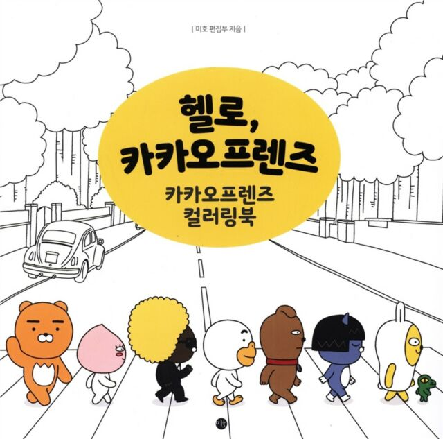 hello kakao friends coloring book 104p cute color teraphy paint