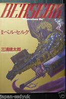 JAPAN Berserk art book Kentaro Miura Illustrations File