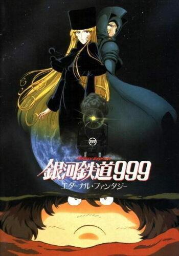 nozawa wall print poster 69098 galaxy express 999 eternal fantasy masako ms
