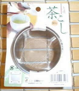 Japanese Teapot Infuser Strainer for Loose Tea #80 S-1881