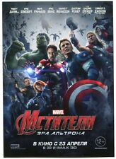Avengers: Age of Ultron(2015)Robert Downey Jr Chris Evans Lobby Cards in Russian
