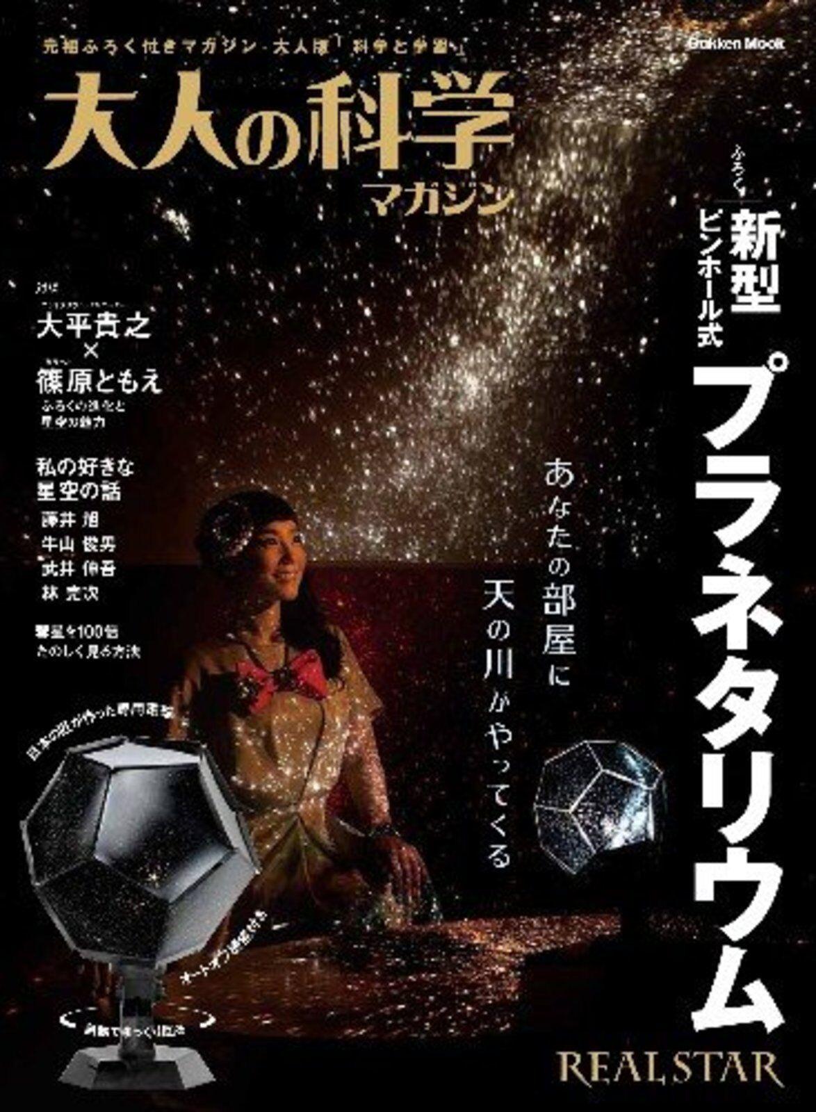 Gakken Realstar Home Planetarium Otona no Kagaku pinhole kit ZA 0520 F S wTrack
