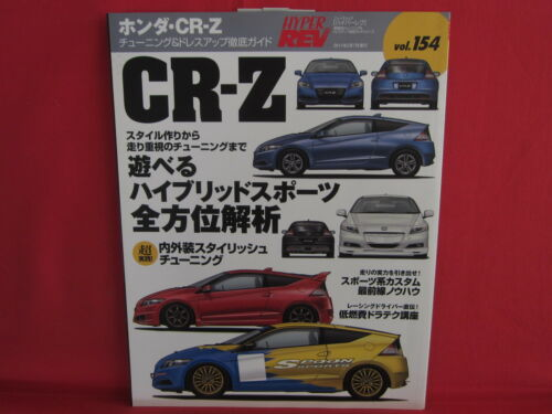 Honda CR-Z #1 Tuning & Dress Up Guide Mechanical Book