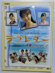Japanese-Drama-DVD-Love-Letter