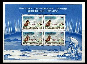 RUSSIA. North Pole drifting station. SS. 1955 Scott 1767a. MNH (BI#27)