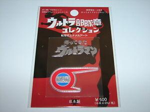 Special Hobby Japan Cell Phone MAT Team Decal from Return of Ultraman! Godzilla