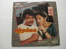 En Thangai Tamil  LP Record Bollywood  India-1289