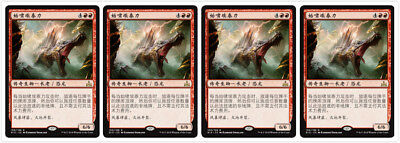ETALI PRIMAL STORM X4 Rivals Of Ixalan RIX Magic MTG MINT CARD