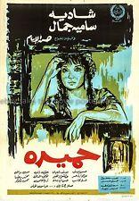 Midaq Alley زقاق المدق Shadia Egyptian movie poster 1963 Naguib Mahfouz