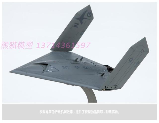 modellolo di lega di velivoli X-47B 1-72