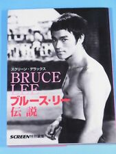 Bruce Lee Photo Book Screen japan Dragon Jeet Kune Do Kung fu