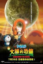 DORAEMON: NOBITA'S DINOSAUR Movie POSTER 27x40