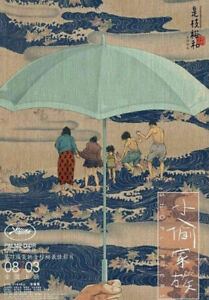 A847 Art Poster Shoplifters Hirokazu Koreeda Japanese Movie 24x36 Canvas decor