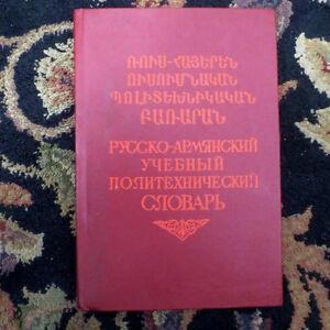 RUSSIAN-ARMENIAN-Dictionary