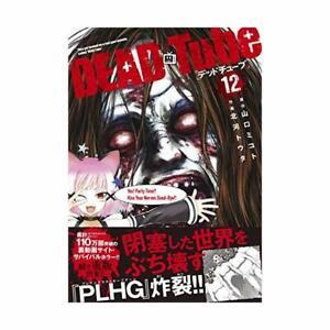 DEAD-Tube-Vol-12-Manga-Book-Comic