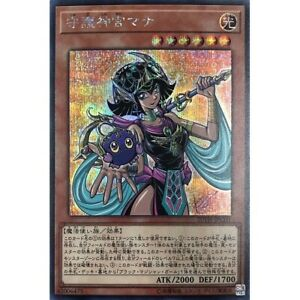 20TH-JPC03-Yugioh-Japanese-Palladium-Oracle-Mana-Secret