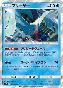 Japanese Pokemon TCG SM9 018//095 Moltres Holo Foil