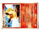 POKEMON JAPANESE CARD CARTE N° DPBP#159 PYROLI FLAREON DP4