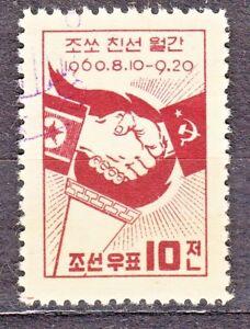 KOREA-1960-used-SC-243-stamp-N-Korean-Soviet-Friendship