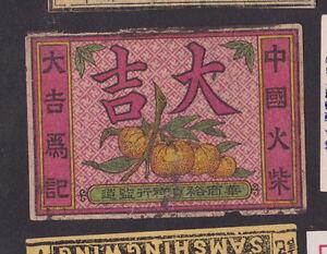 Ancienne-etiquette-Allumettes-Japon-BN22743-Fruit