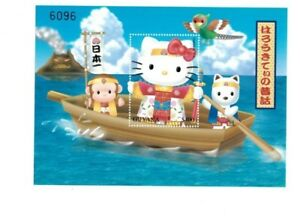 Guyana 2001 - Hello Kitty Boating - Stamp Souvenir Sheet - MNH
