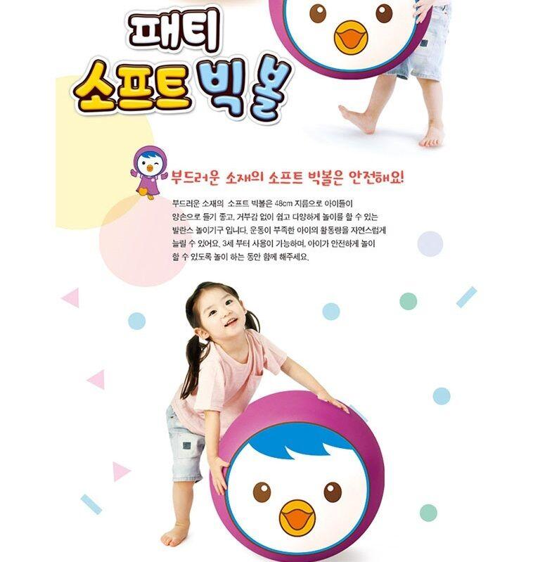 Genuine Korea Pororo Petty Soft Big Balls