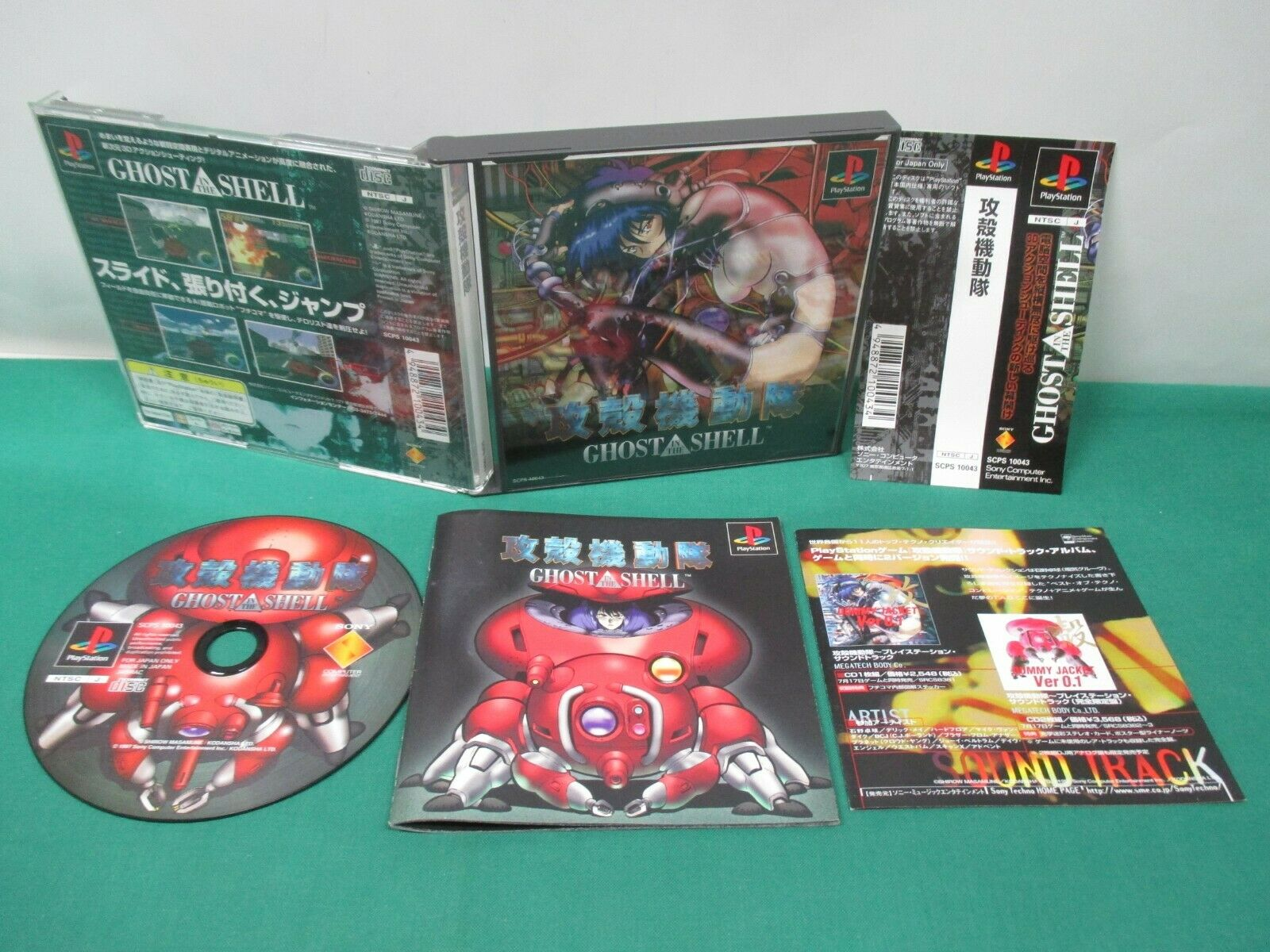Ghost In The Shell Ps1 Japan Anime Manga Movie Arcade Action Shooting Game For Sale Online Ebay