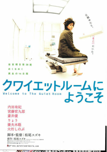Welcome to the quiet Room Japan Movie Poster Chirashi C467