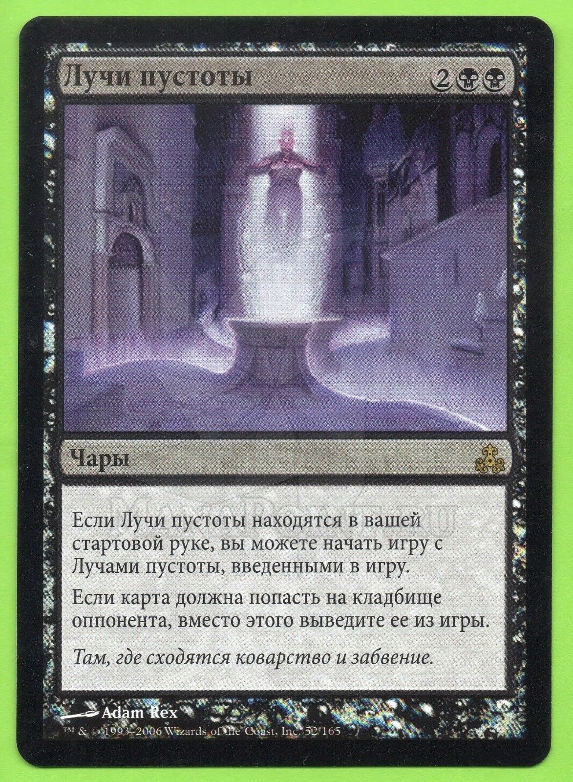 1 Leyline of of of the Void (mtg russian foil dredge loam grixis) [manapoint.ru] 67effe