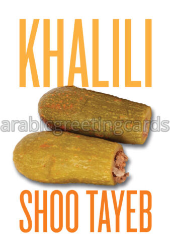 FUNNY ARABIC GREETING CARDS YUMMY KOUSA NAUGHTY COLLECTION