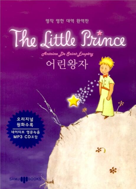 Le petit prince in english — pic 11