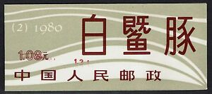 China-PRC-SB2-MNH-Booklet-Surcharged-w-New-Value-1-31-Lot-071816