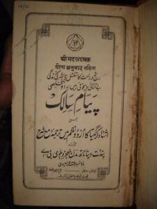 Details about INDIA RARE - SHRI MADAASTAVAKR GEETA WITH TRANSLATION IN  SANSKRIT / URDU P  160
