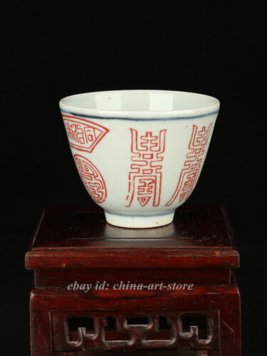 75MM Collection China Porcelain Red Chinese Character Gongfu Tea Set Teacup /'福寿/'
