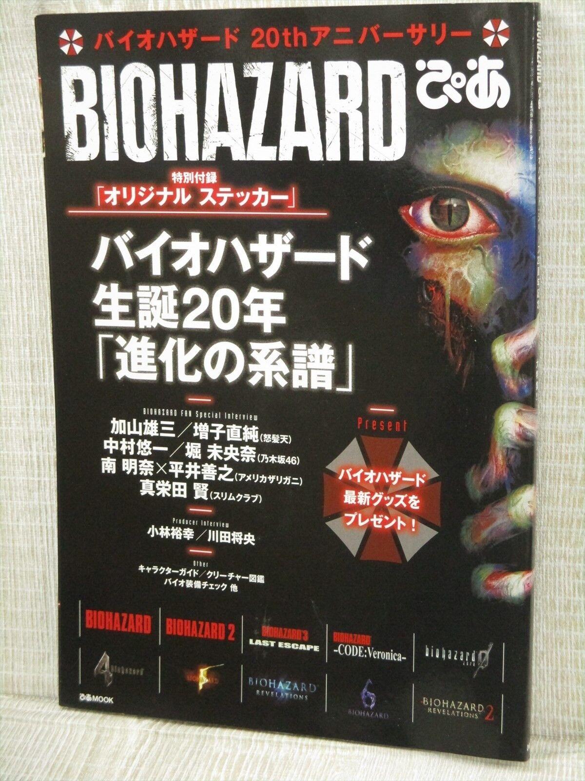BIOHAZARD PIA w/Sticker Resident Evil Art Book Fanbook 55