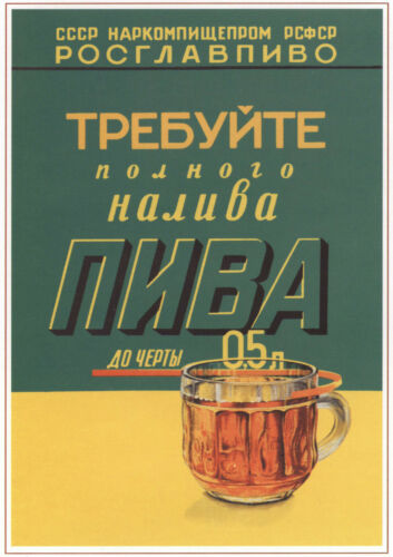 Vintage Soviet Poster Print «Require complete filling of beer» Propaganda CCCP