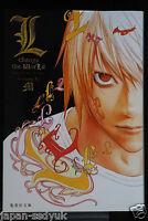 JAPAN novel: L change the WorLd (Death note)