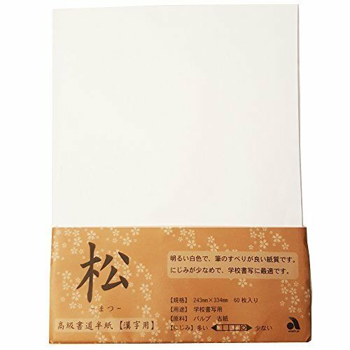 Rice Paper for Japanese//Chinese Calligraphy and Ink Painting