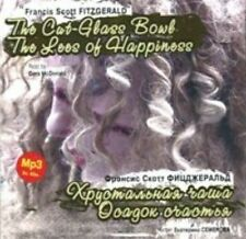 Fitzgerald Francis Scott. The Cut-Glass Bowl. The Lees of Happines AUDIOBOOK