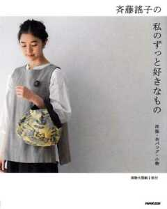 Yoko-Saito-039-s-My-Favorite-Clothes-Bags-and-Items-Japanese-Craft-Book