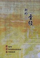 Chinese English Testament Bible, Chinese Union & International Versions