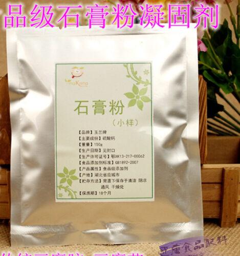 5.3 oz 150g Food Grade,REFINED CHINESE TOFU COAGULANT #U03J Calcium sulphate