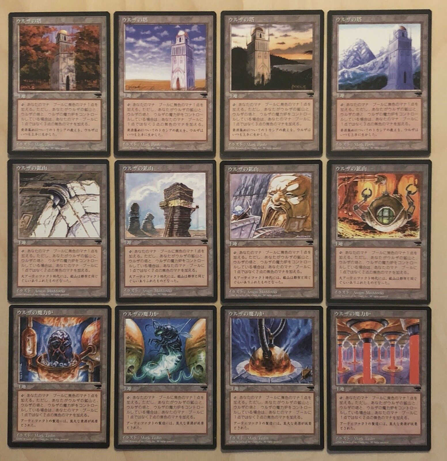 Urza's Tower Mine Power Plant Japanese FBB Chronicles mtg All Pictures 12 Set NM