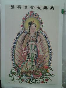 AFFICHE-ANCIENNE-SCENE-CHINOISE-CHINE-CHINA-ASIE-ASIA-SHANGHAI-1950-55