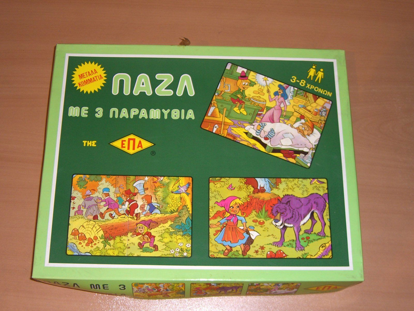 80'S EPA GREEK VINTAGE giocattolo PUZZLE 3 FAIRYTALES MIB  SEALED  nuovo sadico