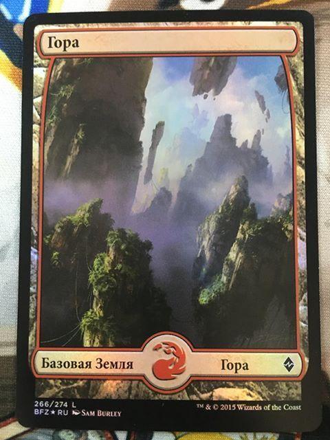 Basic Land Battle for Zendikar Mtg Magic Basic Land 4x x4 4 FOIL Mountain #268