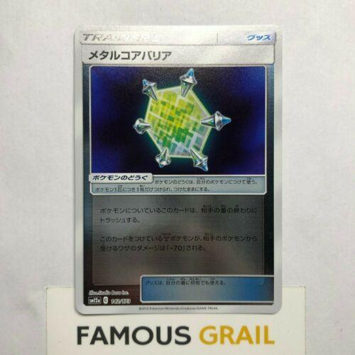 Pokemon Tag Team GX All Stars SM12a Singles MINT Reverse Holo Japanese Cards