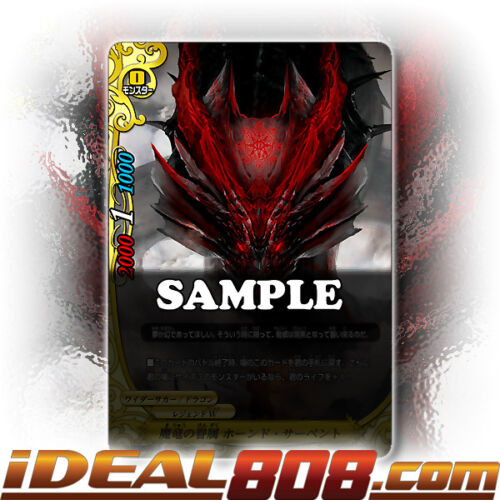 Horned Serpent D-CBT01//0128EN SE Buddyfight x 1 Retainer of the Demonic Dragon